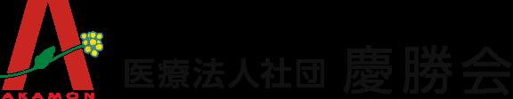 医療法人社団 慶勝会