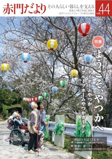 akamon-dayori_44_20140515のサムネイル