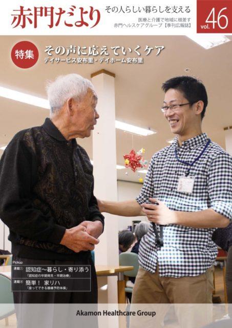akamon-dayori_46_20151215のサムネイル