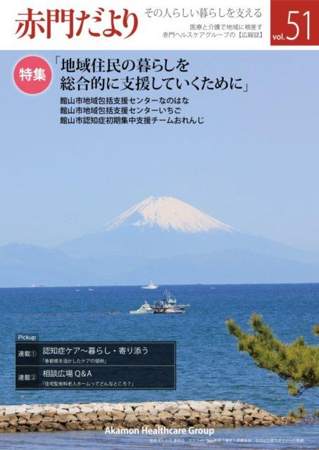 akamon-dayori_51_20170815のサムネイル