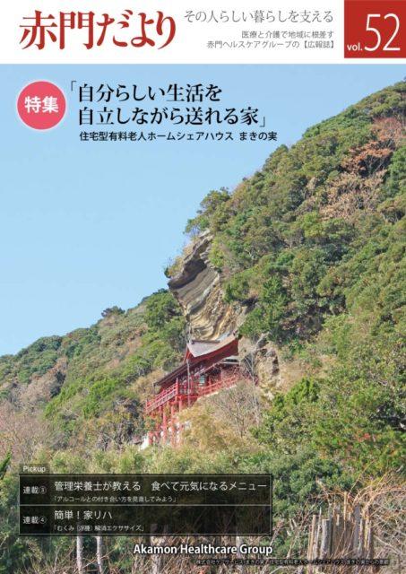 akamon-dayori_52_20171213のサムネイル