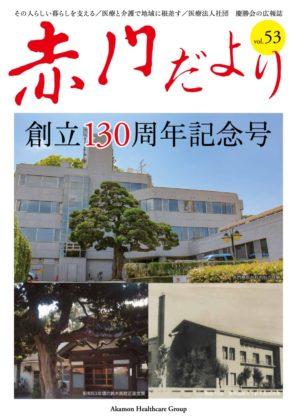 akamon_dayori_53_20180415のサムネイル